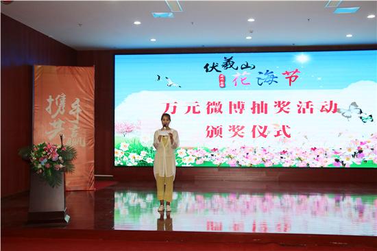 河南伏羲山万元微博抽奖举行颁奖 10名幸运网友亮相