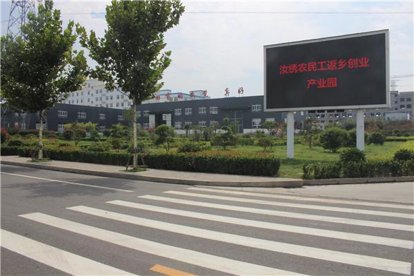 汝州市汝绣农民工返乡创业产业园 创业就在家门口