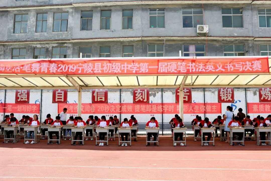 宁陵县初级中学举行第一届硬笔书法 英文书写大赛决赛