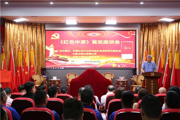 不忘初心 牢記使命——河南首部中原革命史通俗讀本《紅色中原》首發座談會在鄭州舉辦