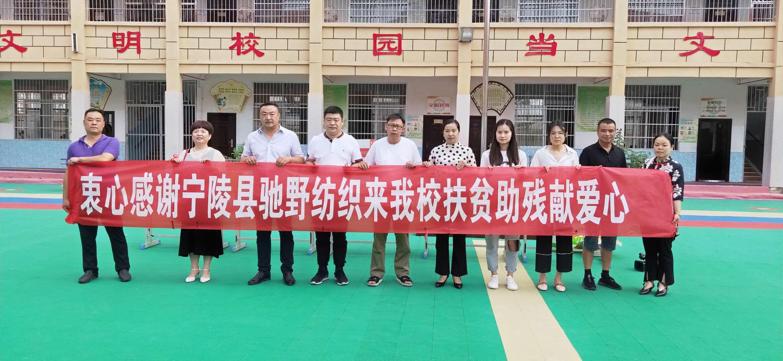 河南驰野纺织有限公司总经理孙伟峰看望慰问县特殊教育学校儿童