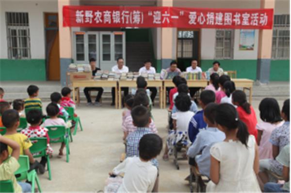 新野县农信联社向贫困村小学捐建图书室