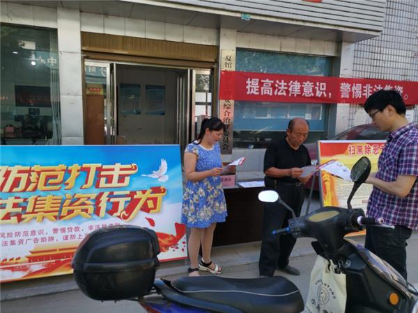 内乡:夏馆镇扎实开展防范和处置非法集资宣传月活动