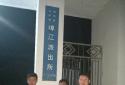 桐柏公安埠江派出所:走访群众解民难 跨省追击擒逃犯