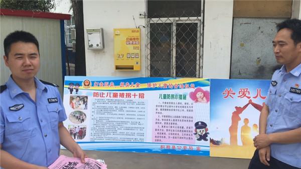 桐柏公安刑侦大队:关爱儿童来宣讲     反对拐卖勇护航