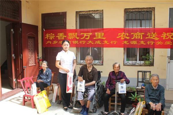 内乡农商银行开展端午节关爱老人活动