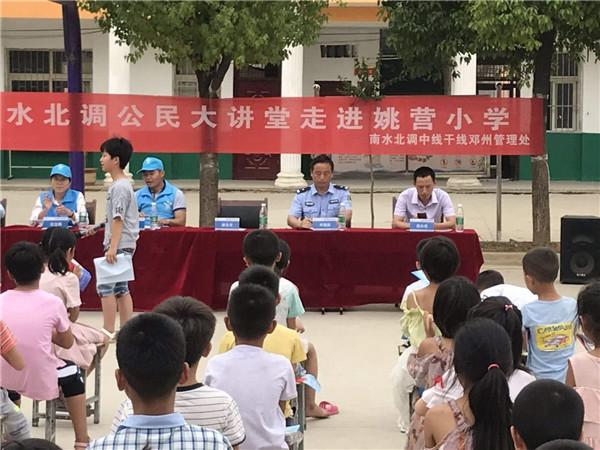 邓州:九龙派出所联合南水北调邓州管理处开展防溺水宣传