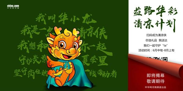 中华网河南频道第五届夏日送清凉系列公益活动即将火爆开启
