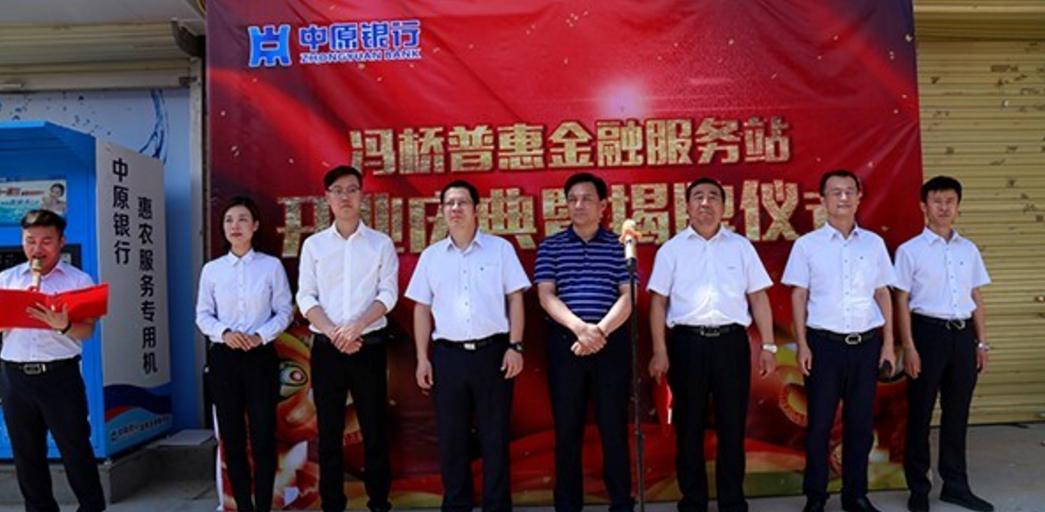 中原银行商丘冯桥普惠金融服务站开业
