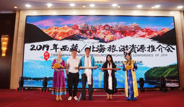 西藏和广西北海旅游资源推介会在郑州举行