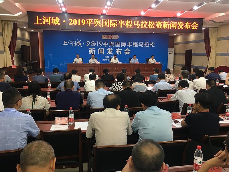 上河城·2019平舆国际半程马拉松赛事日程较首届将提前