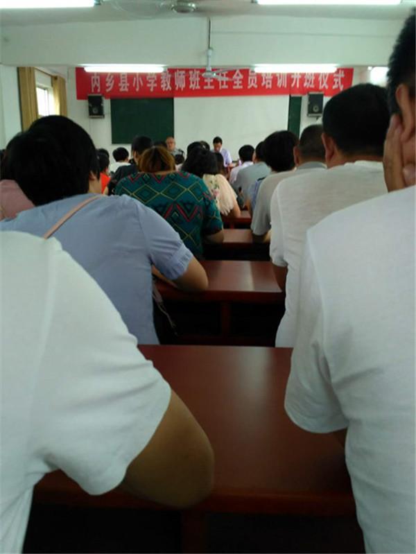 内乡县举行小学教师班主任全员培训工作