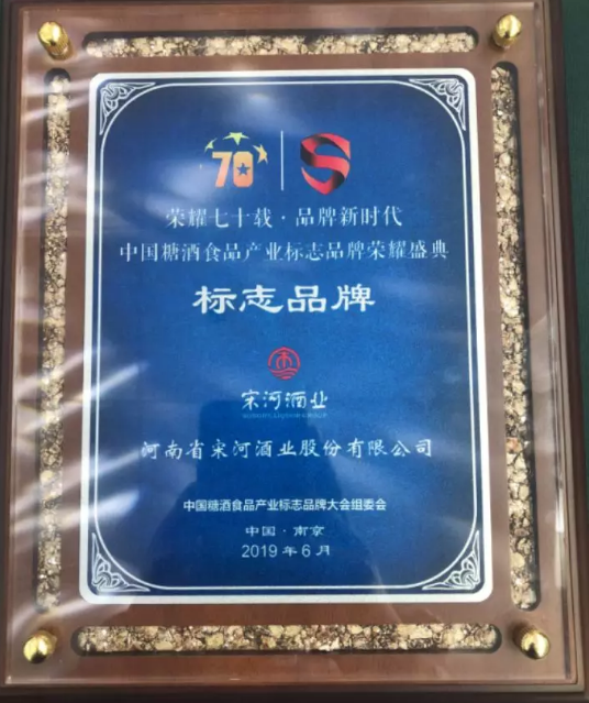 荣耀70年,名酒宋河新征程丨宋河酒业获中国糖酒食品产业标志品牌荣誉