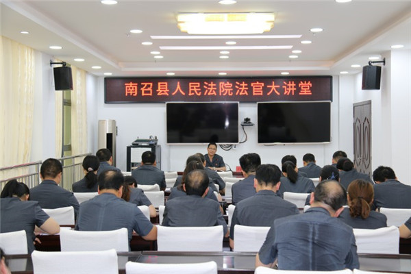 """南召县法院开展""""法官大讲堂""""活动"""