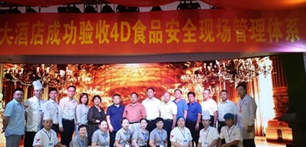 商丘市市场监督管理局验收4D餐饮食品安全