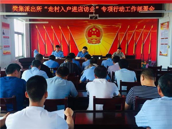 """新野樊集派出所稳步推进""""走村(社区)入户进店访企""""专项行动"""