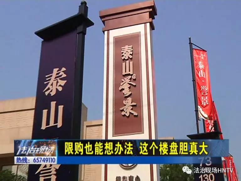 限购也能想办法 买房要签承诺书 郑州泰山誉景胆子真不小