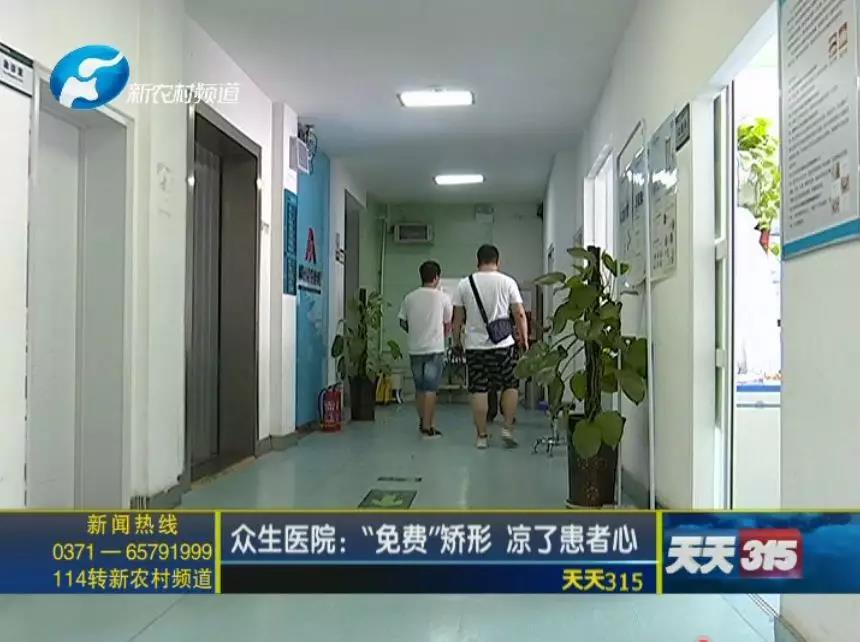 郑州众生医院\