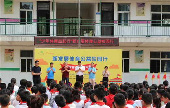 小行动凝聚大爱心  新发展体育举行体育公益校园行活动