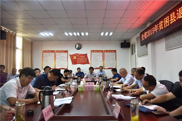 社旗县组织收听收看全省2019年贫困县退出视频调度会议