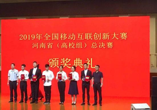 三门峡职业技术学院在2019全国移动互联创新大赛河南赛区中喜获佳绩