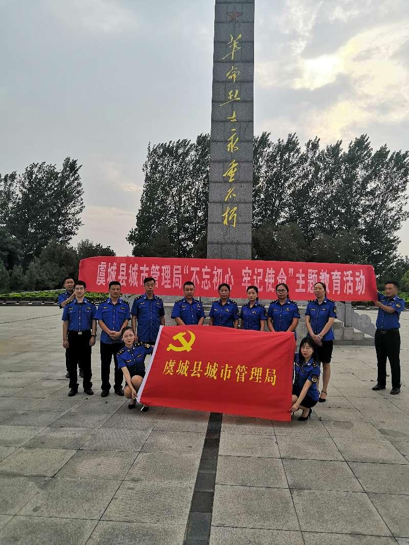 """虞城县城市管理局 开展迎""""七一""""主题教育活动"""