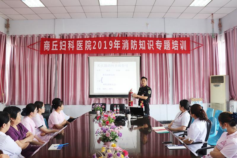 商丘妇科医院构建平安医院开展夏季消防培训演练