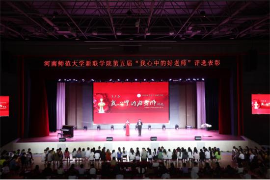 """河南师范大学新联学院第五届""""我心中的好老师""""  评选表彰活动成功举办"""
