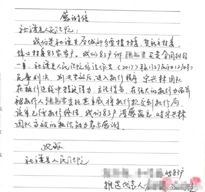 河南社旗:法官为83位农民讨回38万卖粮款