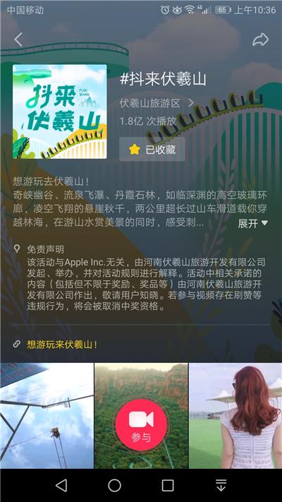 """河南伏羲山举办""""抖来伏羲山""""视频挑战赛 3天时间曝光量破亿"""