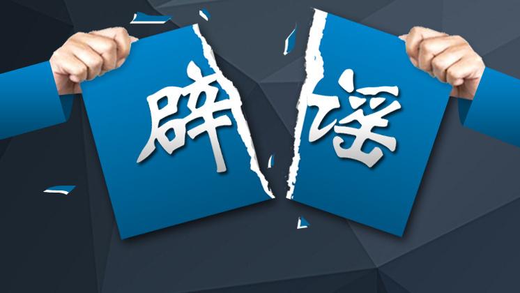 """关于网传""""高老庄停产关门""""不实谣言的严正声明"""