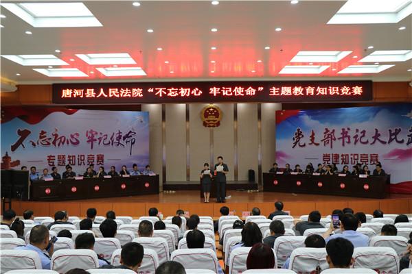 """唐河县法院开展""""不忘初心、牢记使命""""知识竞赛活动"""