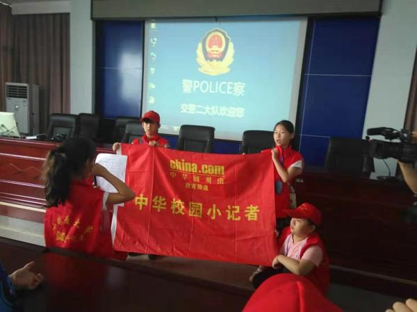 中华校园小记者走进交警二大队,体验安全文明出行