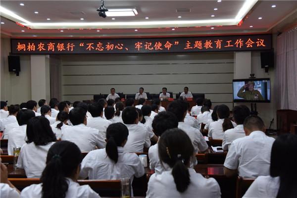 """桐柏农商行召开""""不忘初心、牢记使命""""主题教育工作会"""