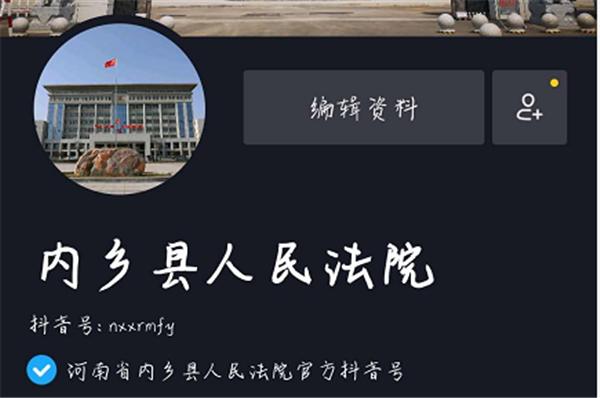 """内乡人民法院:新媒体曝光见成效 """"老赖""""主动要求还债"""