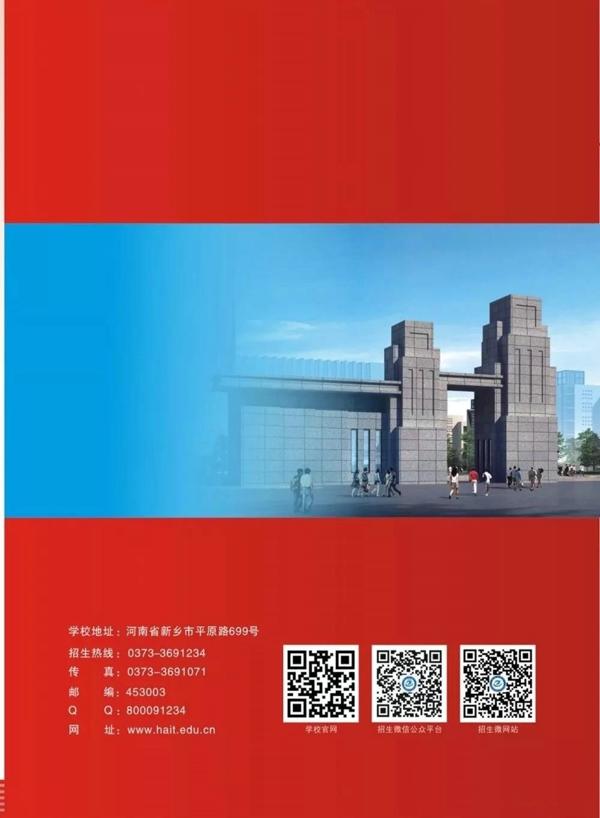 河南工学院2019年普招简章