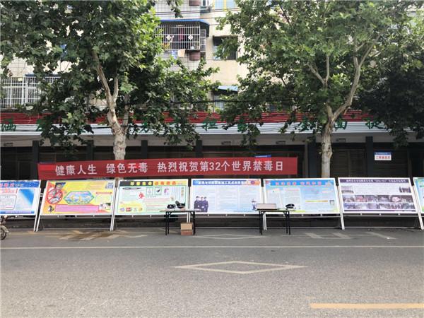"""新野县公安局开展""""6.26禁毒日""""宣传活动"""