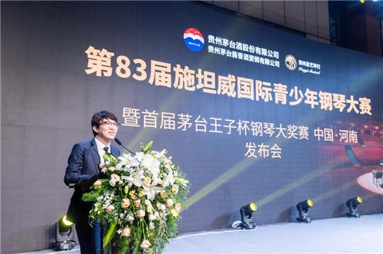 首届茅台王子杯钢琴大奖赛在郑州全面启幕