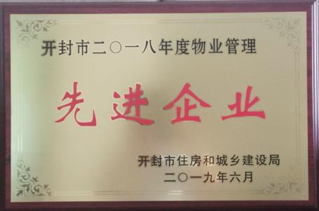 """开封绿都上河城物业服务中心荣获""""先进企业""""称号"""