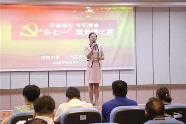 """""""不忘初心 牢记使命""""——南阳市第一人民医院举行微党课比赛"""