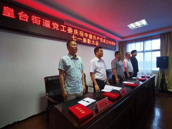 平顶山高新区皇台街道召开庆祝中国共产党成立98周年表彰大会