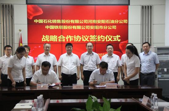 中国石化安阳分公司与中国铁塔股份有限公司安阳市分公司签署战略合作框架协议