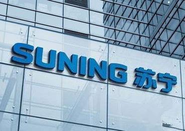 商务部回应苏宁收购家乐福中国80%股份一事:是正常的市场行为