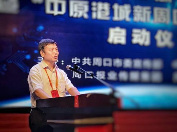多渠道开展网上宣传工作 中华网河南频道签约入驻周口市新媒体矩阵