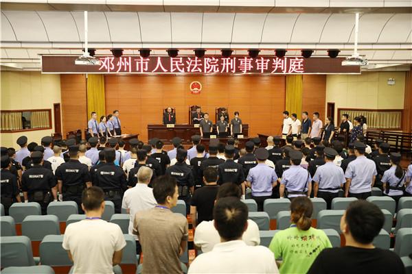 邓州法院公开宣判常某等35人涉黑案件
