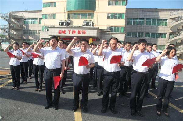 """新野农村信用合作联社开展""""不忘初心,牢记使命""""主题党日活动"""