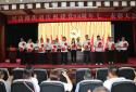 兴达路街道党工委召开庆祝建党98周年七一表彰大会