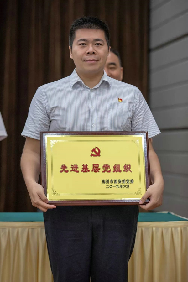 郑州银行在市国资系统庆祝建党98周年大会上斩获多项荣誉