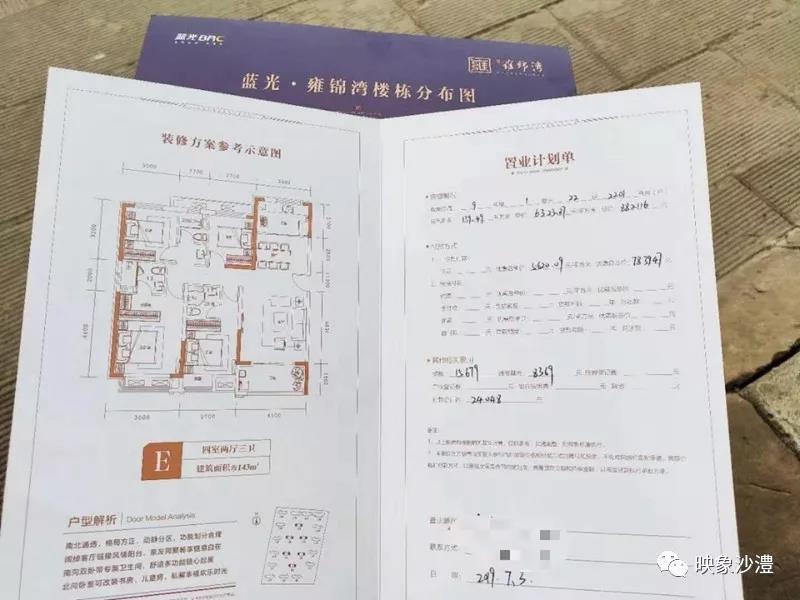 """记者暗访漯河无证预售楼盘 置业顾问和销售负责人回应遭""""打脸"""""""
