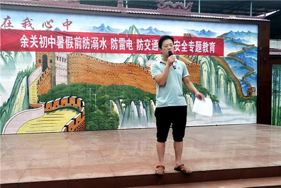 内乡县余关初中举行暑假三防安全专题教育会
